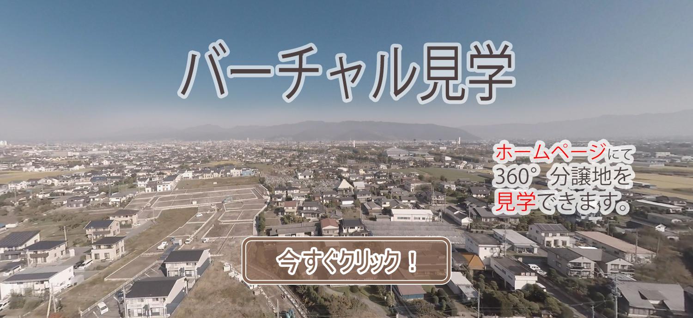 バーチャル見学 甲府市上今井町B ホームページから分譲地を見学