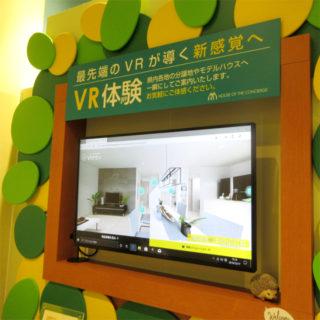 VR体験で住宅展示場の見学