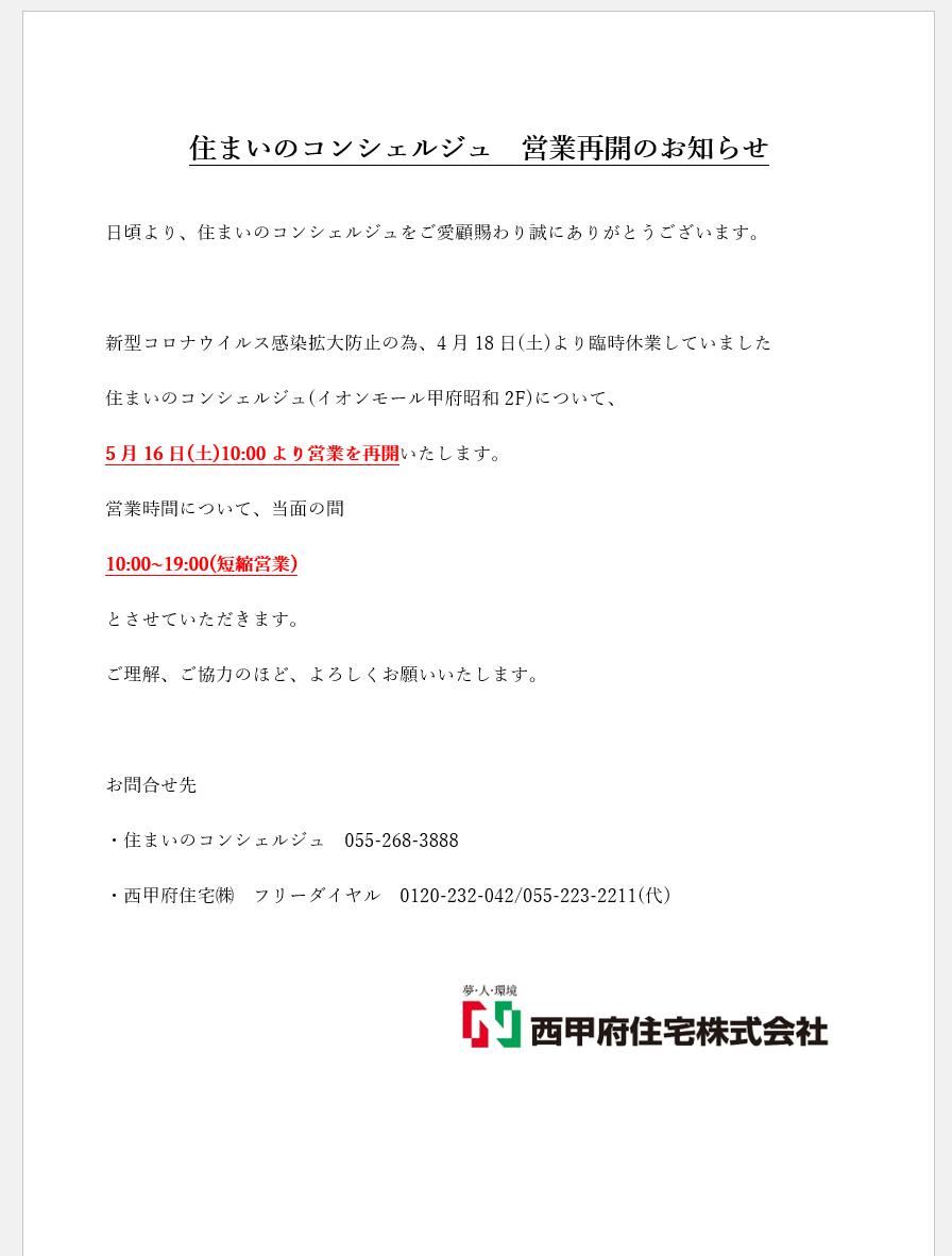 住まいのコンシェルジュ(イオンモール甲府昭和2F) 営業再開のお知らせ