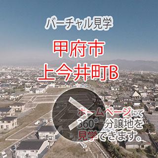 山梨県甲府市上今井町 土地・分譲地 バーチャル見学