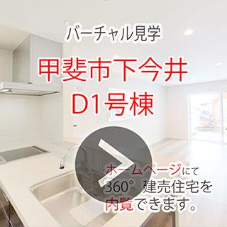 山梨県甲斐市下今井D1号棟 新築建売住宅 バーチャル見学