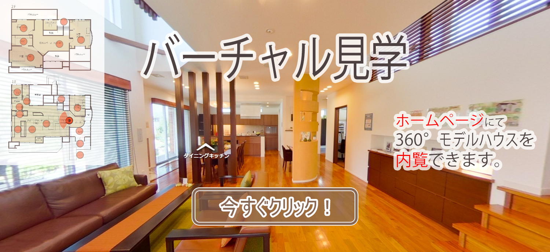 バーチャル見学 小瀬けやき通り甲府住宅公園モデルハウス ホームページから内覧