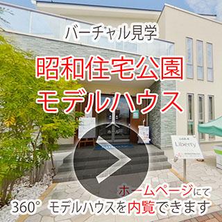 昭和住宅公園モデルハウス バーチャル見学
