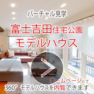 富士吉田住宅公園モデルハウス バーチャル見学