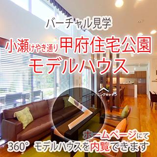 小瀬けやき通り甲府住宅公園モデルハウス バーチャル見学