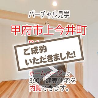 【ご成約】山梨県甲府市上今井町14号棟 新築建売住宅