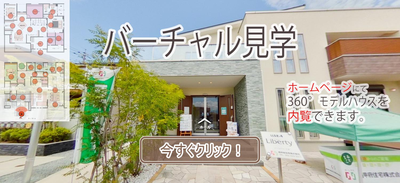 バーチャル見学 昭和住宅公園モデルハウス ホームページから内覧