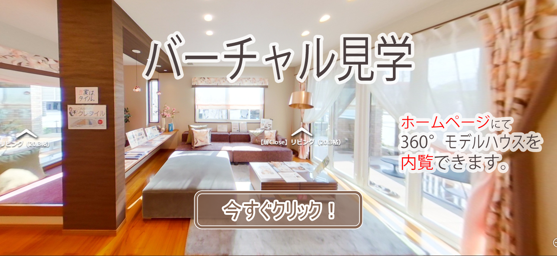 バーチャル見学 富士吉田住宅公園モデルハウス ホームページから内覧
