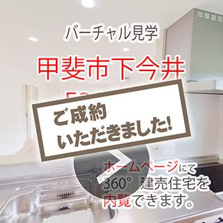 【ご成約】山梨県甲斐市下今井E39号棟 新築建売住宅