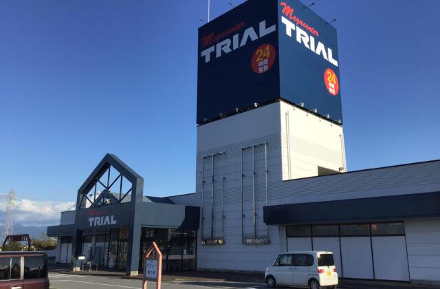 トライアル南アルプス店