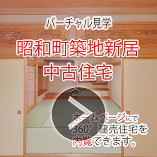 山梨県 昭和町築地新居 中古住宅