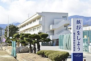 竜王中学校