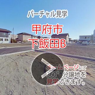 バーチャル見学 甲府市下飯田B ホームページから分譲地を見学