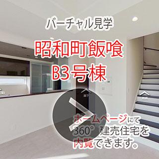 山梨県昭和町飯喰B3号棟 新築建売住宅
