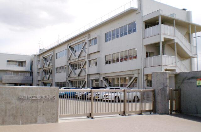 甲府市立池田小学校