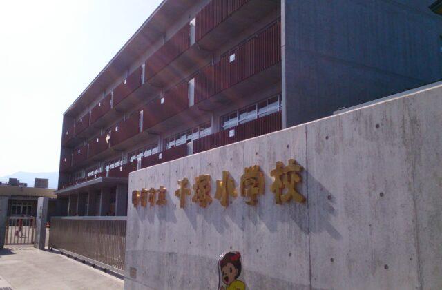 甲府市立千塚小学校