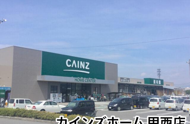 カインズホーム甲西店