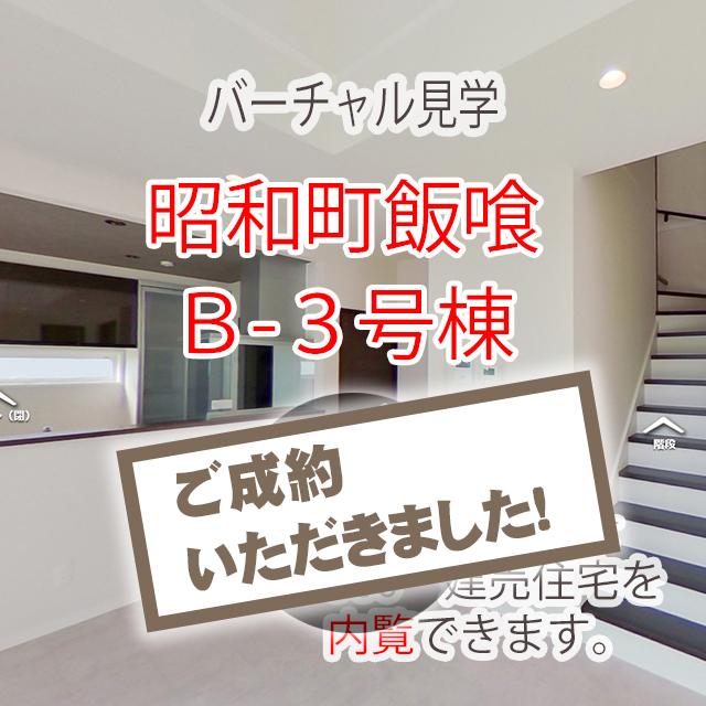 【ご成約】山梨県昭和町飯喰B3号棟 新築建売住宅