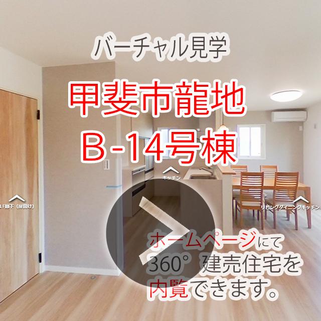 甲斐市龍地B(14号棟) 新築建売住宅