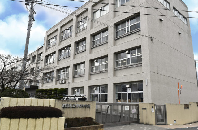 押原中学校