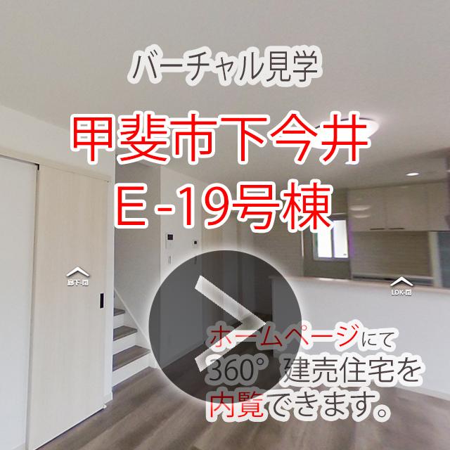 甲斐市下今井E(19号棟) 新築建売住宅