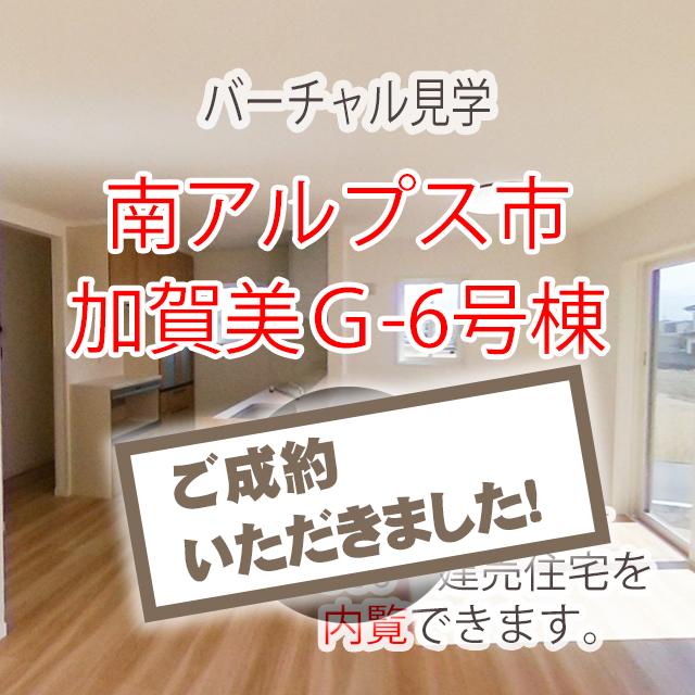【ご成約】南アルプス市加賀美G6号棟 新築建売住宅