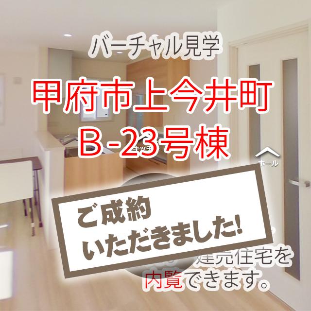 【ご成約】山梨県甲府市上今井町23号棟 新築建売住宅