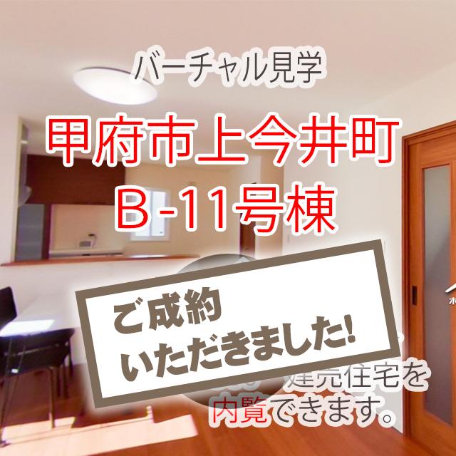 【ご成約】山梨県甲府市上今井町11号棟 新築建売住宅