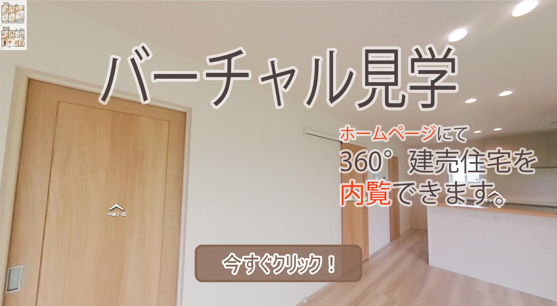 バーチャル見学 南アルプス市藤田N5号棟 ホームページから建売住宅を内覧