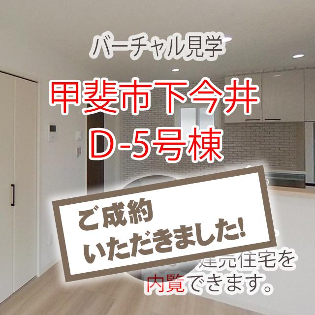 甲斐市下今井D(5号棟) 新築建売住宅