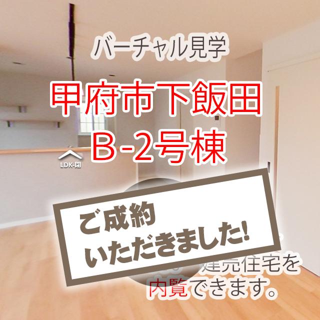 山梨県甲府市下飯田B(2号棟) 新築建売住宅