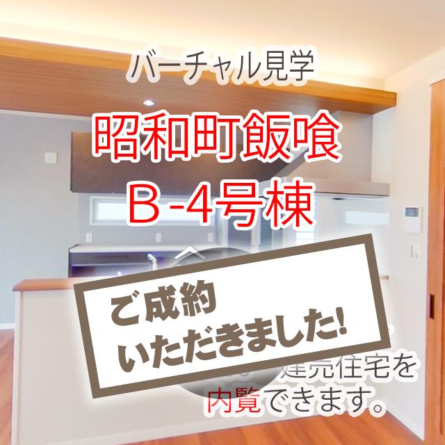 山梨県昭和町飯喰B(4号棟) 新築建売住宅